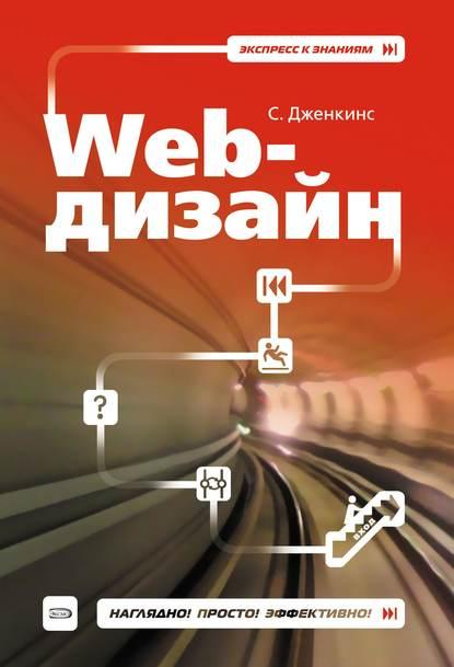 https://www.litres.ru/su-dzhenkins/web-dizayn/?lfrom=15589587