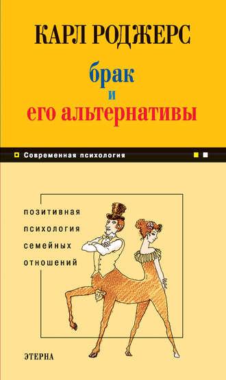 Книга по психологии семейных отношений