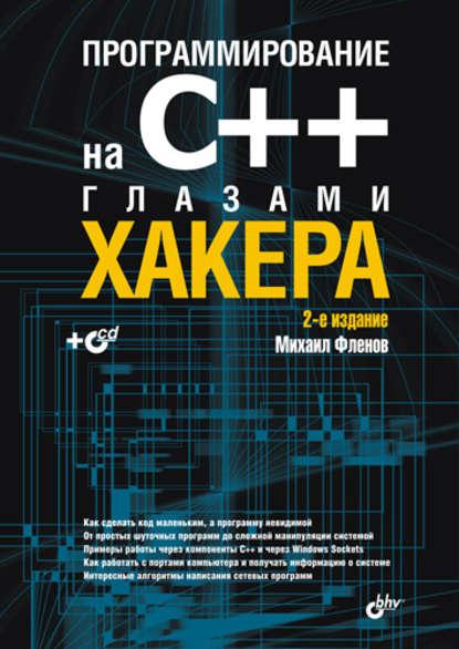 https://www.litres.ru/mihail-flenov/programmirovanie-na-s-glazami-hakera-4575395/?lfrom=15589587