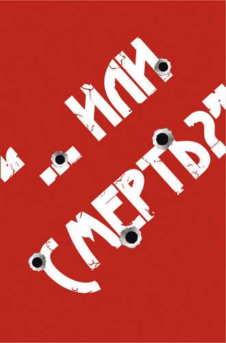 Кочергин или смерть книга скачать explainingreports. Gq.