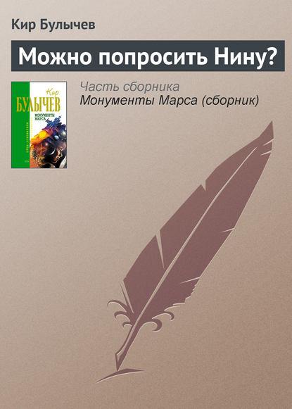 «Можно попросить Нину?» Кир Булычев
