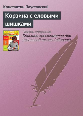 epub Корзина с еловыми шишками