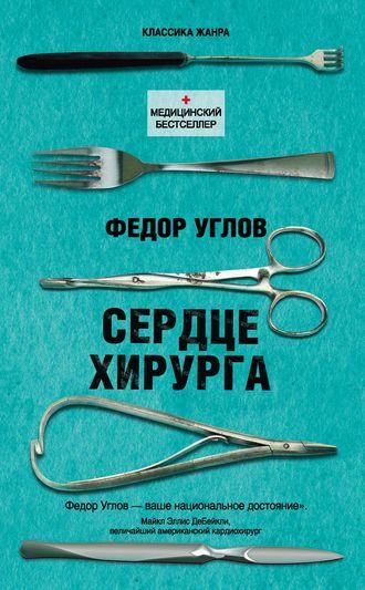 сердце хирурга скачать txt Углов Фёдор - Сердце хирурга, скачать бесплатно книгу в.