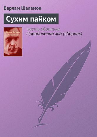 Книга Сухим пайком
