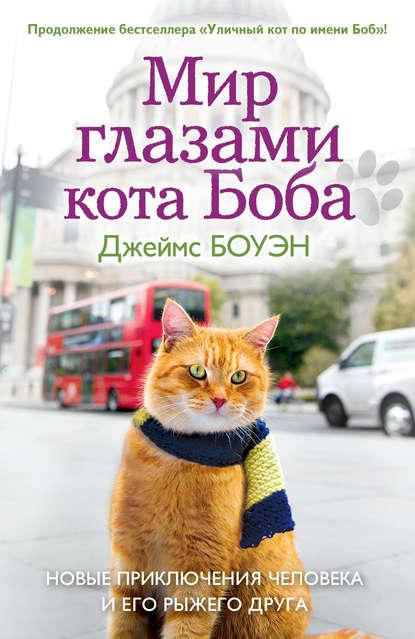 Книги серии Джеймса Боуэна  «Уличный кот по имени Боб» 08723644.cover_415