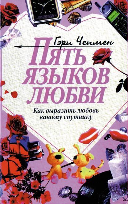 Гэри Чепмен — Пять языков любви. Как выразить любовь вашему спутнику