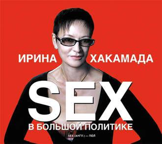 Секс слушать онлайн бесплатно