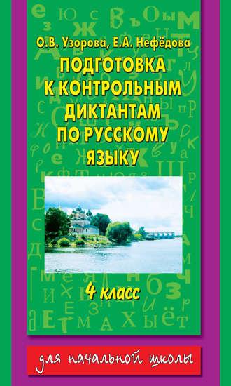 Контрольные Диктанты По Русскому Языку Класс Скачать