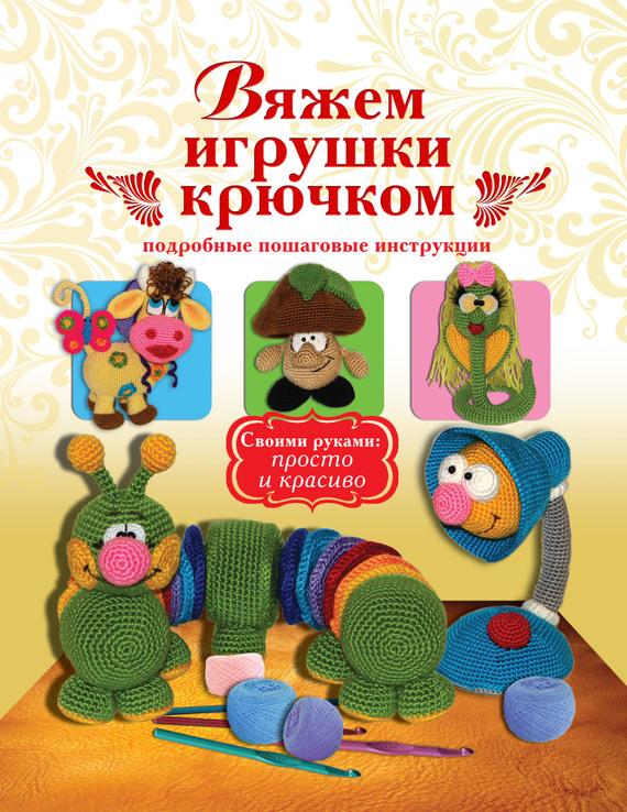 fb2 Вяжем игрушки крючком