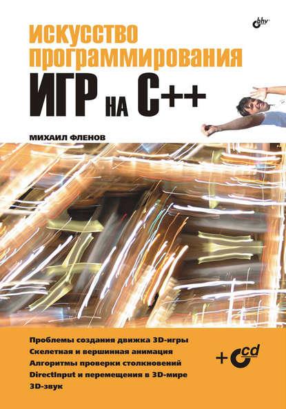 https://www.litres.ru/mihail-flenov/iskusstvo-programmirovaniya-igr-na-s-6654136/?lfrom=15589587