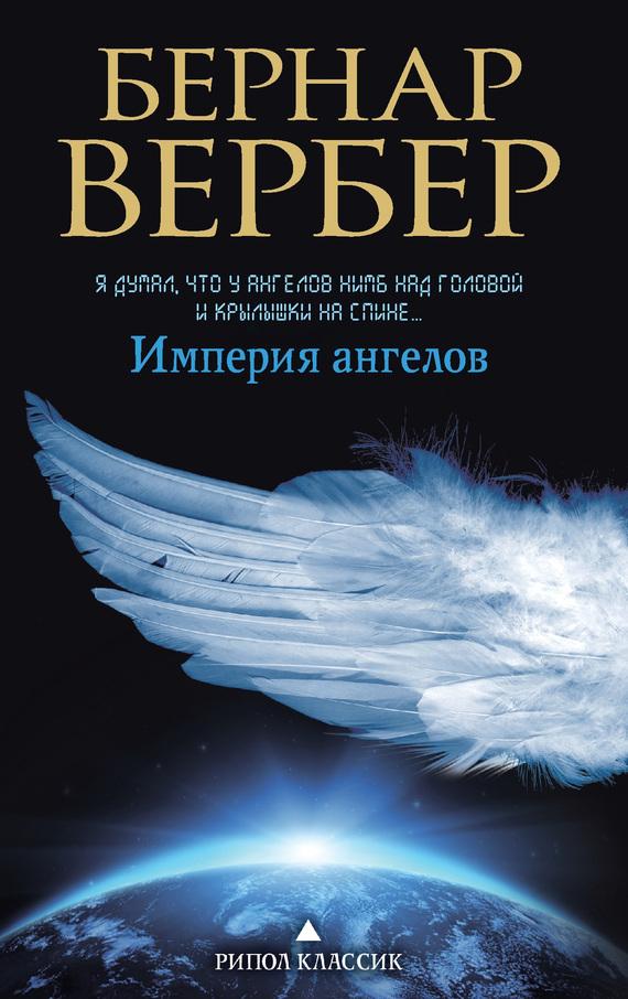 Читать книгу империя ангелов вербер fb2