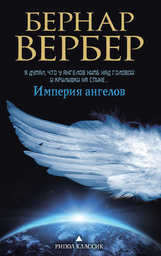 Отзывы о книге империя ангелов.