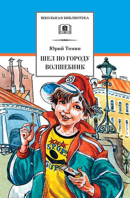«Шел по городу волшебник» Юрий Томин