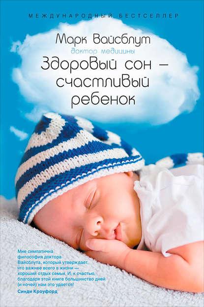 «Здоровый сон – счастливый ребенок» Марк Вайсблут