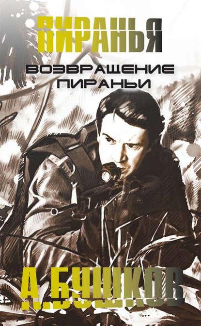 «Возвращение пираньи» Александр Бушков