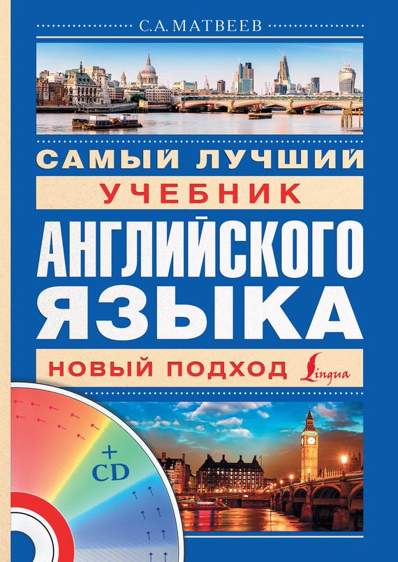 Обложка учебник английского языка самый лучший