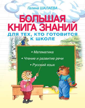 Обложка Большая книга знаний для тех, кто готовится к школе. Математика. Чтение и развитие речи. Русский язык