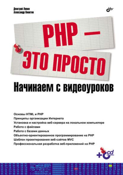 https://www.litres.ru/aleksandr-nikitin/php-eto-prosto-nachinaem-s-videourokov-7011346/?lfrom=15589587