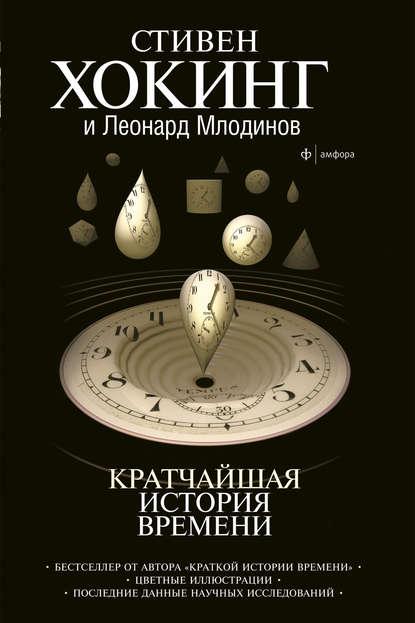 «Кратчайшая история времени» Леонард Млодинов, Стивен Хокинг