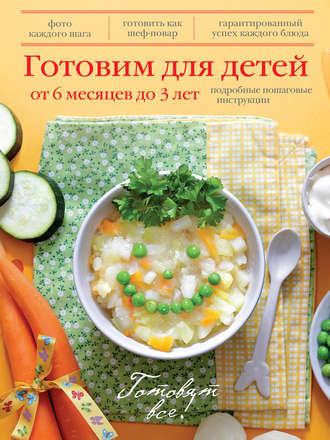 Готовим для детей до года рецепты