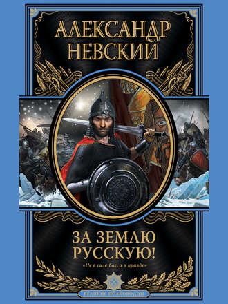 Читать книгу житие александра невского fb2