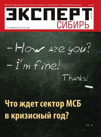 fb2 Эксперт Сибирь 1-4/2014