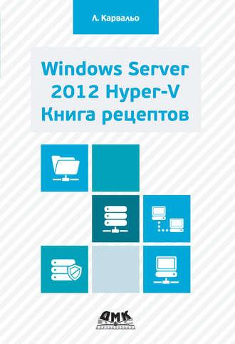 Windows server 2012 hyper-v книга скачать