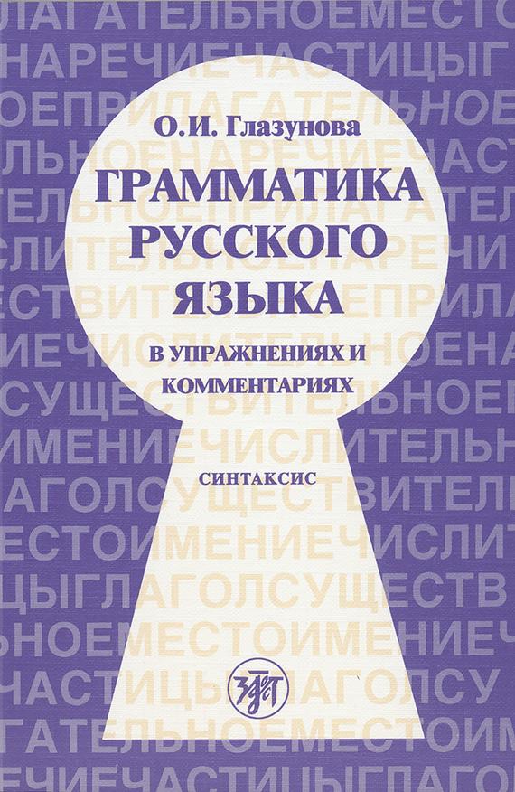 Обложка Грамматика русского языка в упражнениях и комментариях. Часть 2. Синтаксис