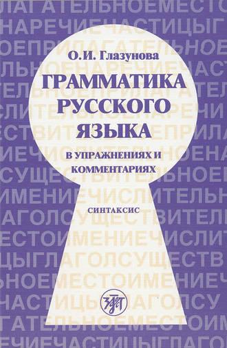 fb2 Грамматика русского языка в упражнениях и комментариях. Часть 2. Синтаксис