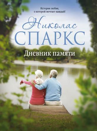Обложка книги николас спаркс дневник памяти fb2