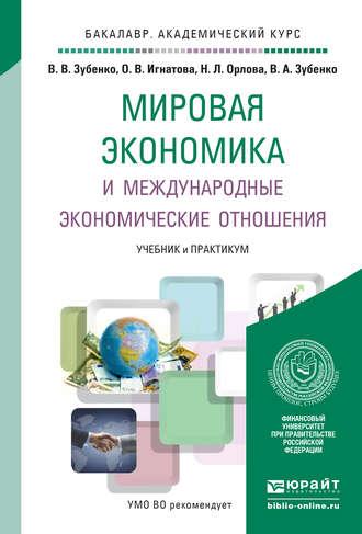 Мировая экономика и международные экономические отношения учебник булатова