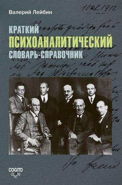 Лейбин В. М. — Краткий психоаналитический словарь-справочник