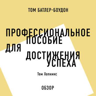 Читать книгу Профессиональное пособие для достижения успеха. Том Хопкинс (обзор)