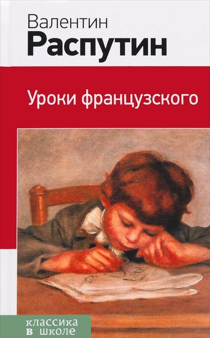 «Уроки французского» Валентин Распутин