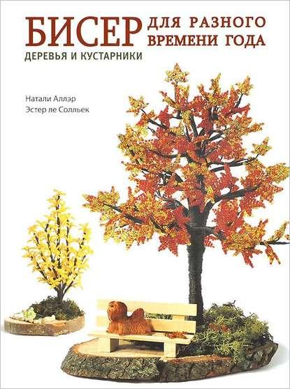 Как сделать дерево из бисера? Сакура из бисера мастер класс