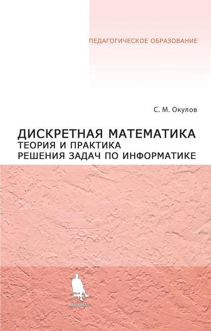 https://www.litres.ru/s-m-okulov/diskretnaya-matematika-teoriya-i-praktika-resheniya-zadach-po-informatike-uchebnoe-posobie/?lfrom=15589587