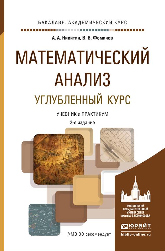 Математический анализ. Углубленный курс 2-е изд., испр. и доп. Учебник и практикум для академического бакалавриата