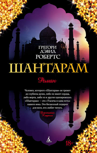 """Обложка книги """"Шантарам"""""""