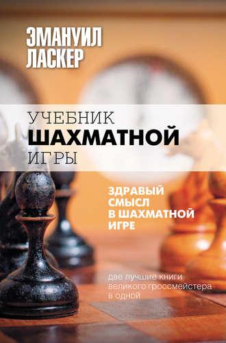 Картинки по запросу эмануил ласкер учебник шахматной игры
