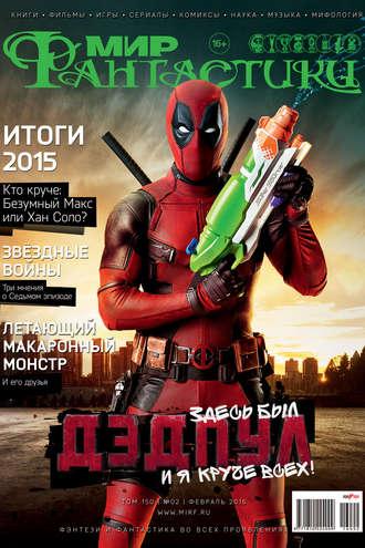 fb2 Журнал Мир фантастики – февраль 2016