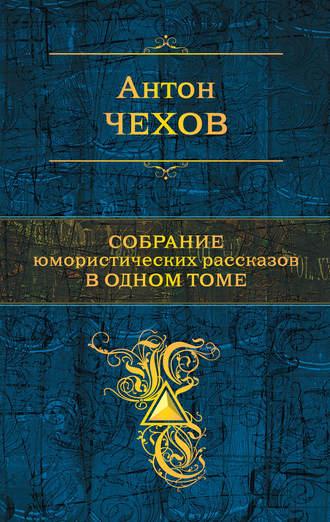 Обложка книги чехов а.п. юмористические рассказы