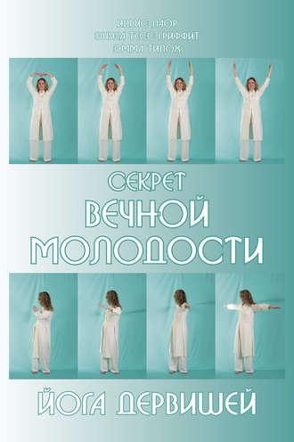Книга Секрет вечной молодости. Йога дервишей