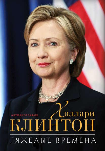«Тяжелые временак» Хиллари Клинтон