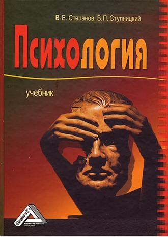 goroshine-obshaya-i-yuridicheskaya-psihologiya-uchebnik-chitat-onlayn-vozvrashenie