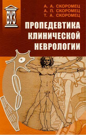 Учебник неврология скоромец