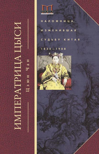 Скачать книгу Императрица Цыси. Наложница, изменившая судьбу Китая. 1835—1908