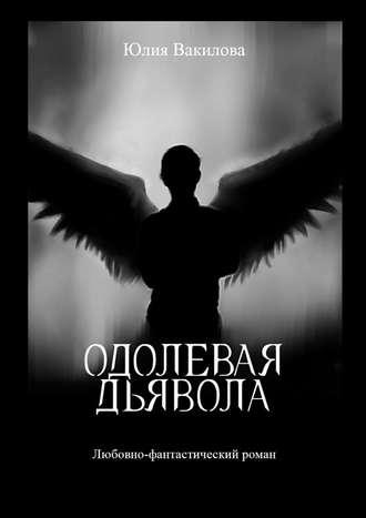 Обложка Одолевая дьявола