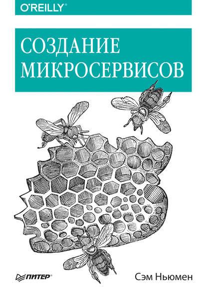 https://www.litres.ru/sem-numen/sozdanie-mikroservisov-18307468/?lfrom=15589587