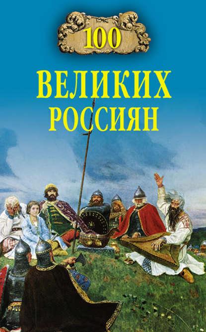 Константин Рыжов «100 великих россиян»