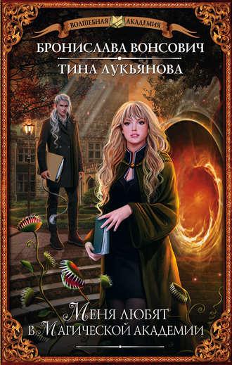 Вонсович бронислава меня любят в магической академии читать